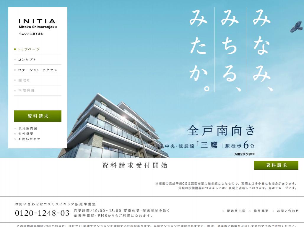 不動産webデザインギャラリー・サイトリンク集 | Real Estate Design ...