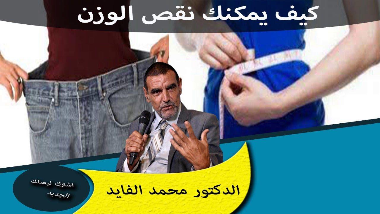 هذه هي النصائح والطرق التي يمكن بها انقاص الوزن الدكتور محمد الفايد Youtube Doctor
