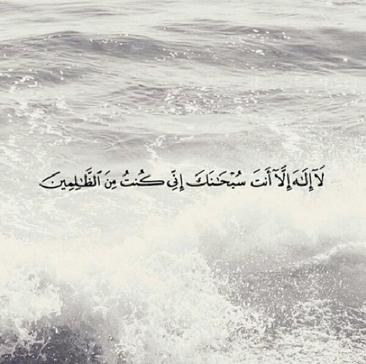 لا اله الا انت سبحانك اني كنت من الظالمين Islamic Quotes Islamic Inspirational Quotes Beautiful Quran Quotes