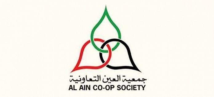 عروض جمعية العين التعاونية الإمارات حتى 21 نوفمبر 2017 عروض خاصة حتي 50