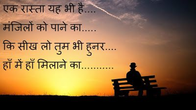 Images hi images shayari 2016: Hindi Shayari Status messages for