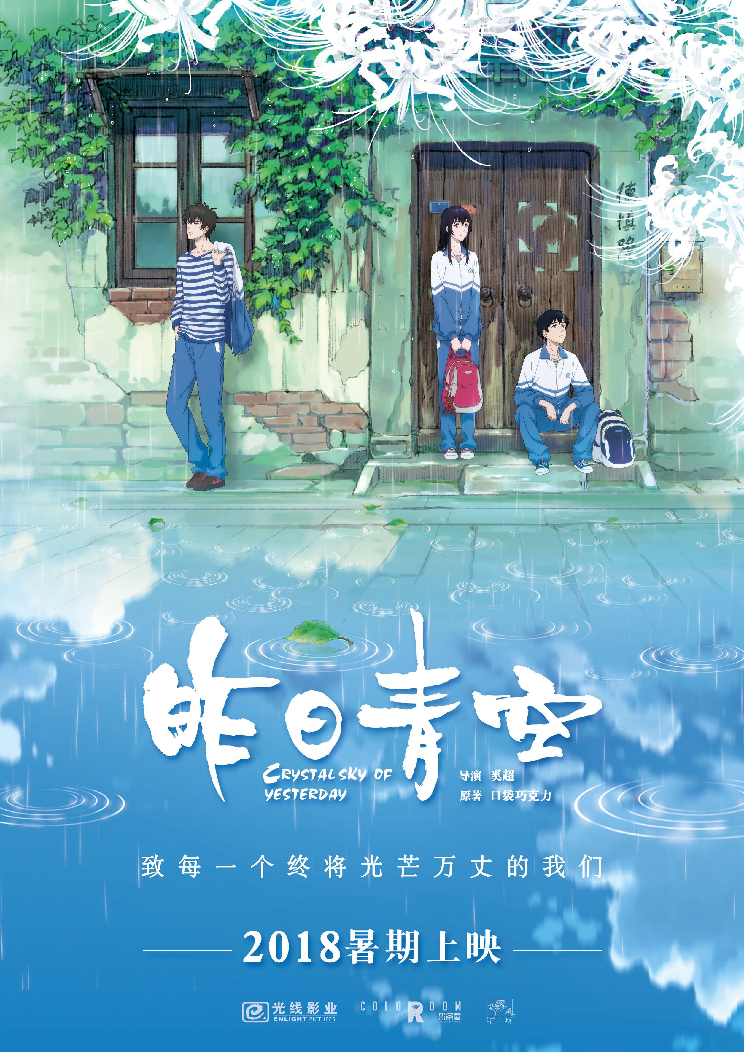 Pin by . lemon on 01手绘风 in 2020 Anime, Yesterday movie, Sky