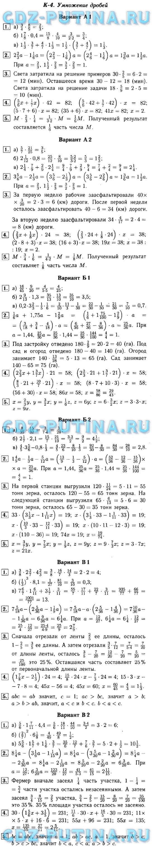 Голобородько 5 класс математика с-15 задания