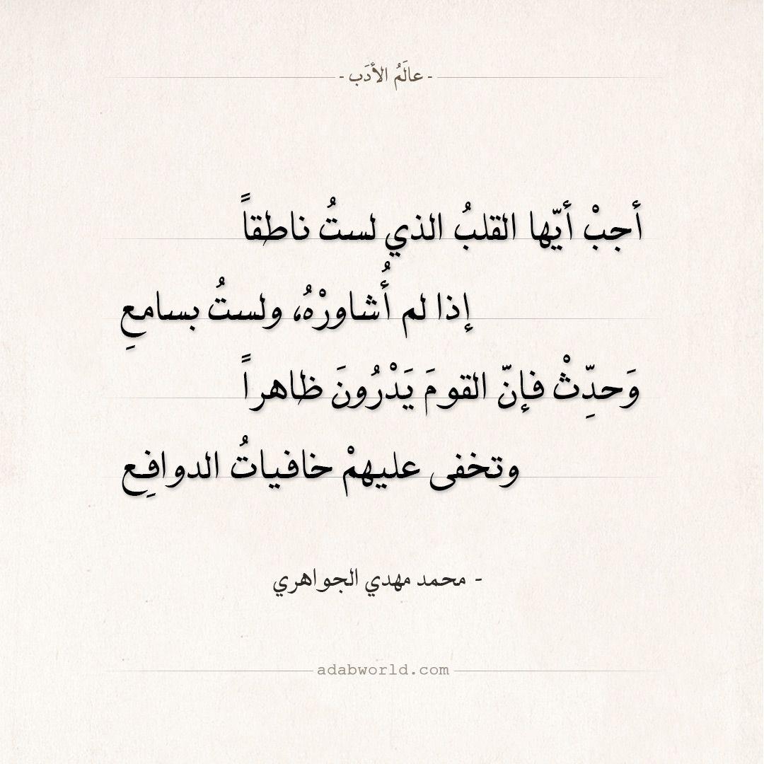 شعر محمد مهدي الجواهري أجب أيها القلب الذي لست ناطقا عالم الأدب Quotes Math Arabic Calligraphy