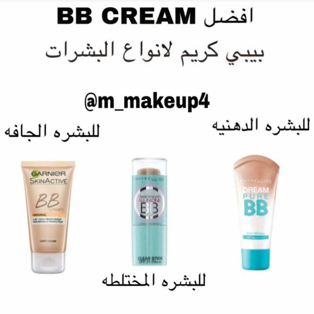 Pin By نوسة سهام On Astuce De Beaute Soin Sante Bb Cream Pure Products Beauty