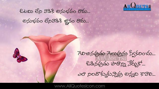 Telugu-inspirational-quotes-Life-Quotes-Whatsapp-Status-Telugu ...