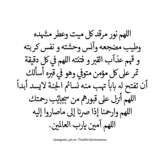 Quotesmema م قتبسات ميما Quran Quotes Quran Quotes Inspirational Medical Quotes