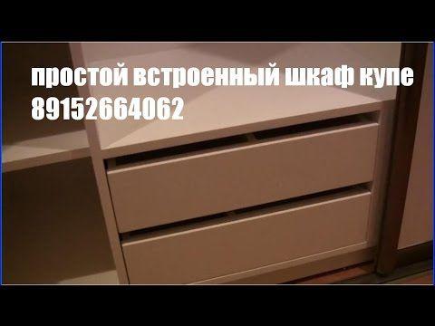 шкаф купе встроенный 8915266402 www.kuhnishkaf.ru