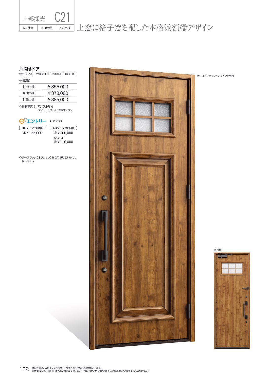 玄関ドア ファノーバ スタイルセレクト カタログ カタログビュー