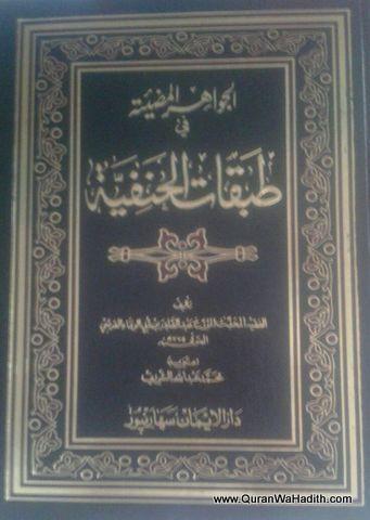 الجواهر المضية في طبقات الحنفية Al Jawahir Al Mudiyah Fi Tabaqat Al Hanafiyah Art Quotes Chalkboard Quote Art Chalkboard Quotes