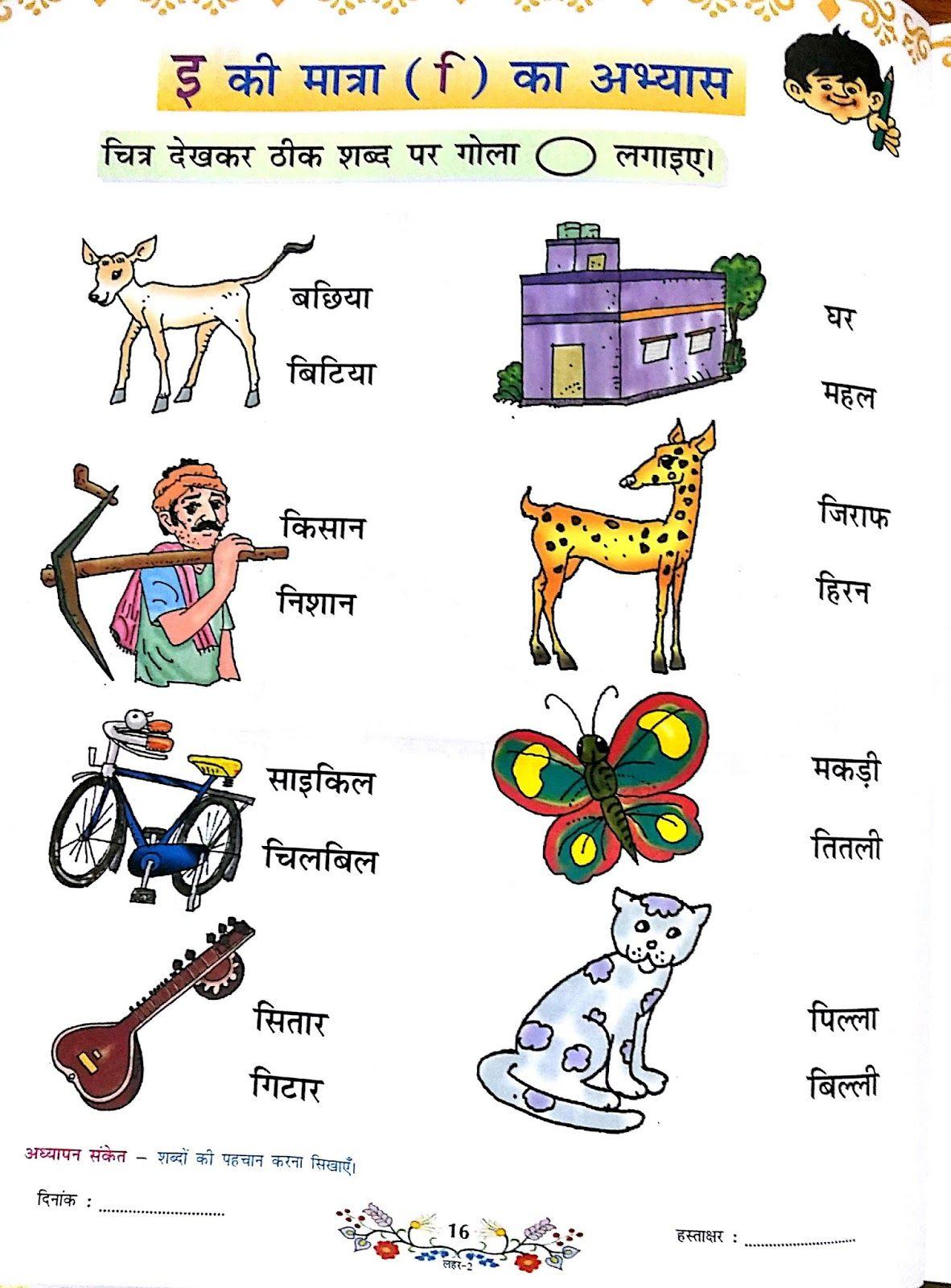 I+matra+12.jpg (1182×1600) Hindi worksheets, Hindi