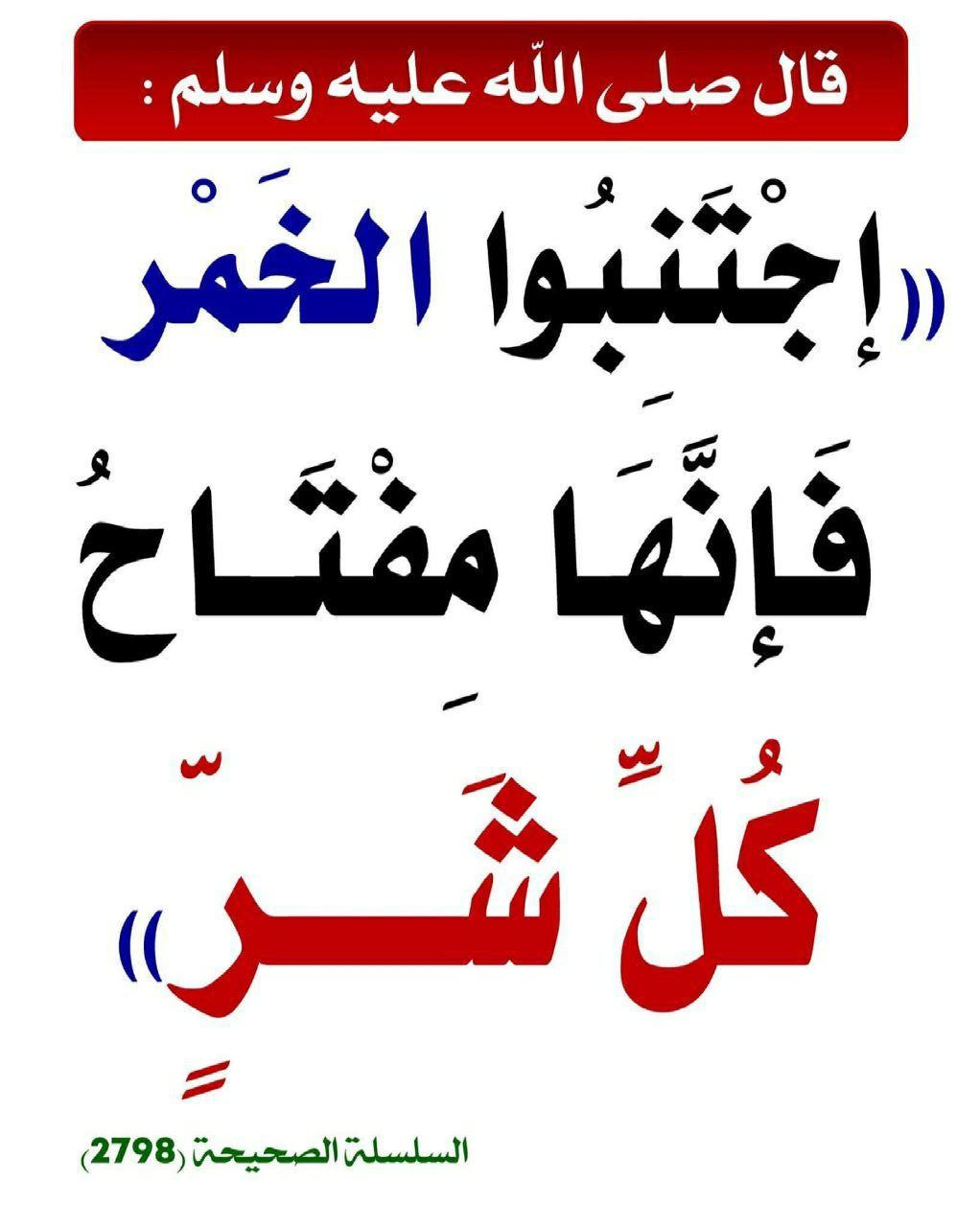 Pin By الأثر الجميل On أحاديث نبوية Islamic Quotes Islam Quran Hadith