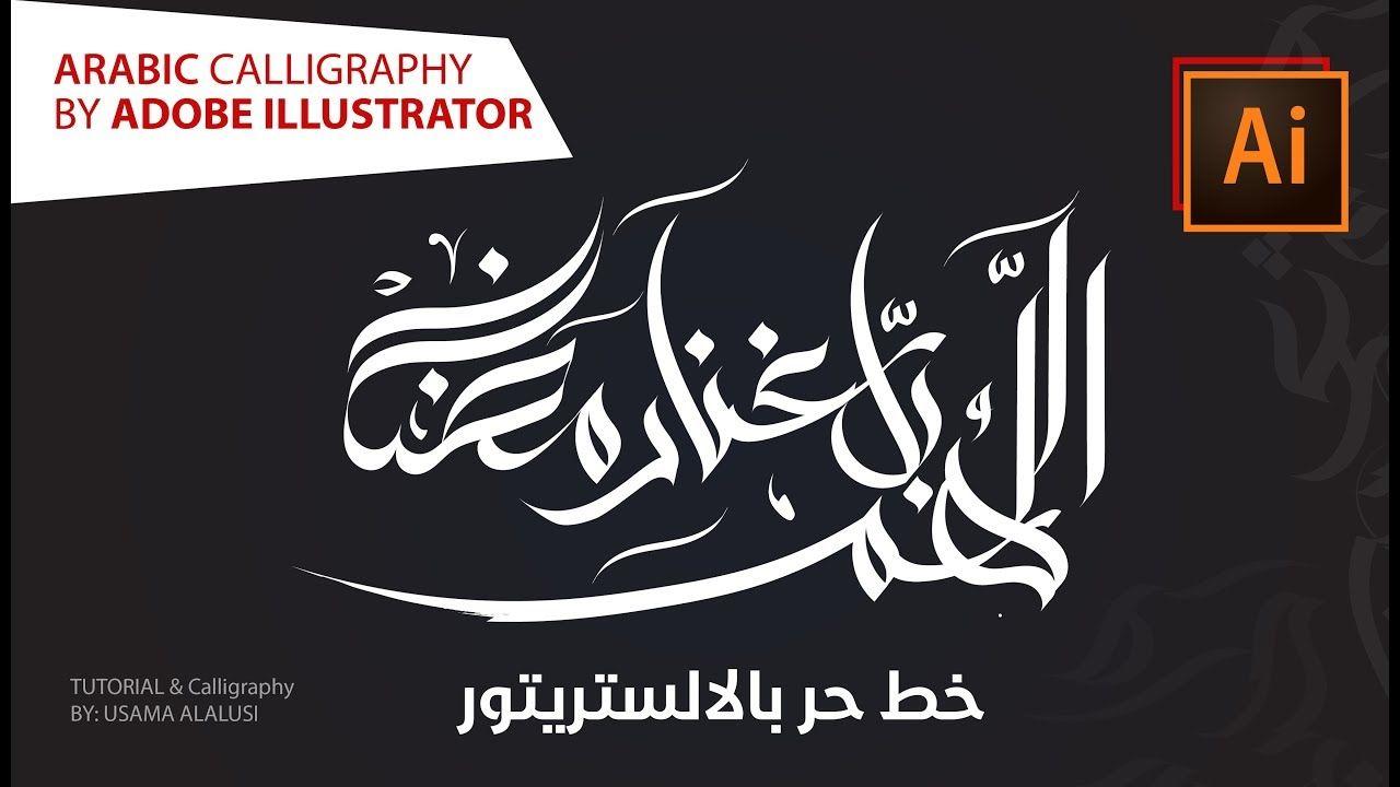 Arabic Calligraphy مخطوطة اللهم بلغنا رمضان خط حر بواسطة الالست Arabic Calligraphy Calligraphy Typography
