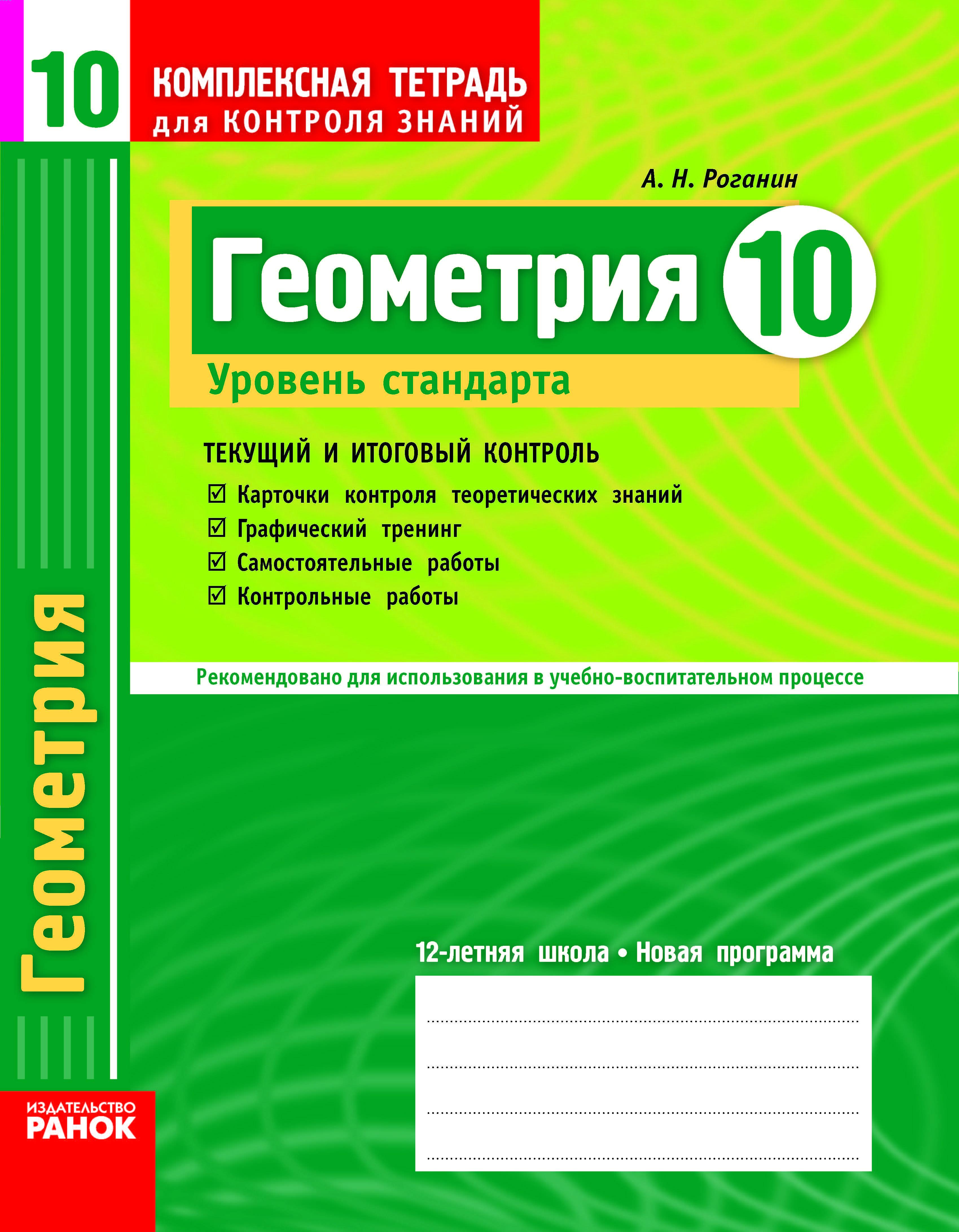 Книга геометрія. 11 кл. Зошит для поточного і тематичного.
