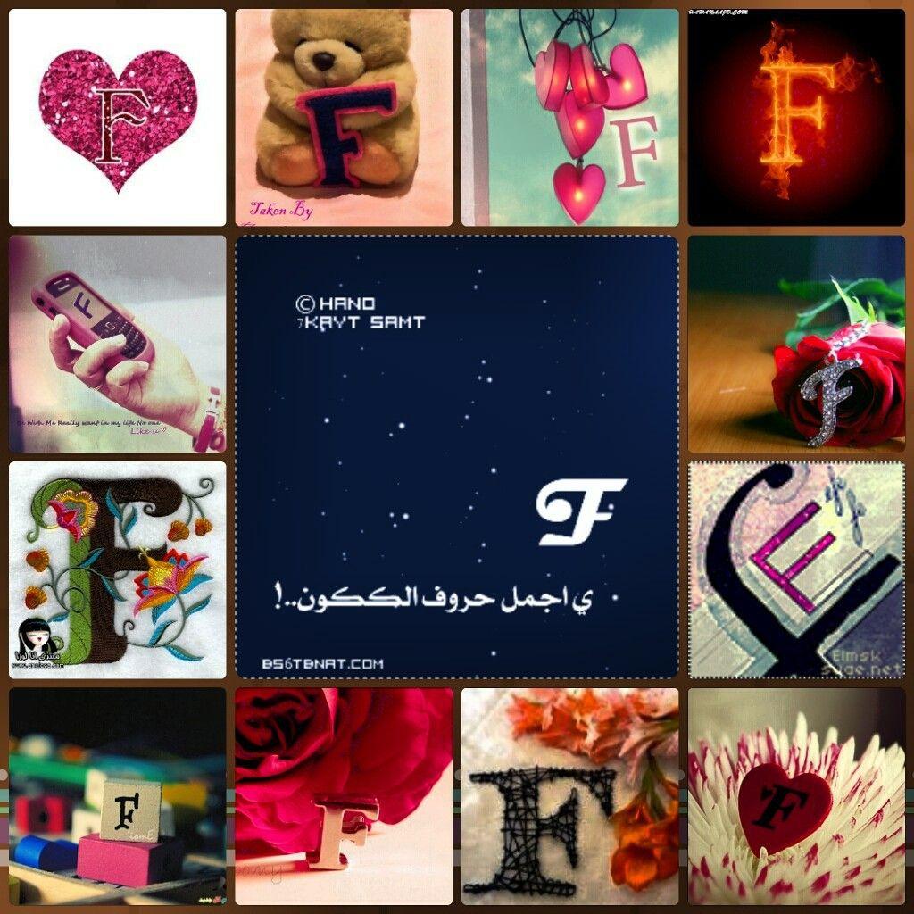 Hayat Zulfiqar Alphabet Images Alphabet Wallpaper Picture Letters