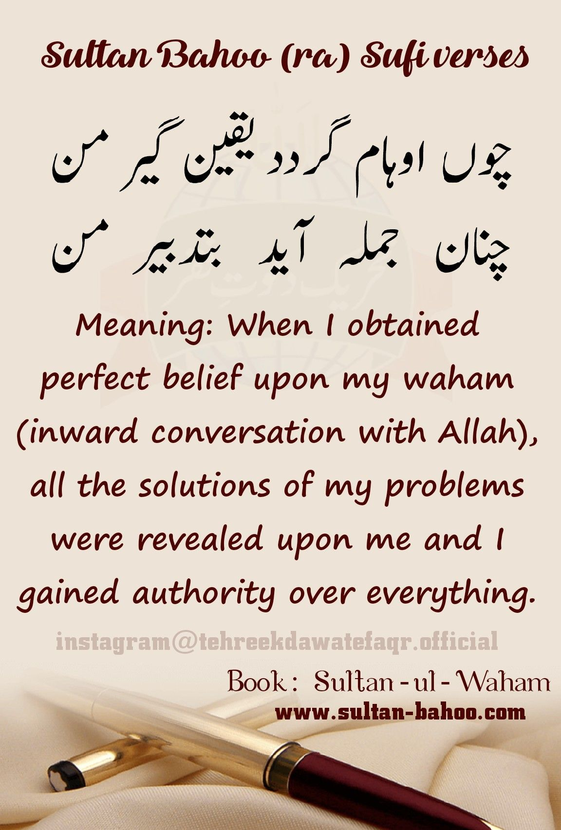 Visit Now Sultan Ul Faqr Publications To Order Sultan Ul