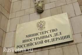 солнце: Российский МИД опроверг утверждение украинской сто...