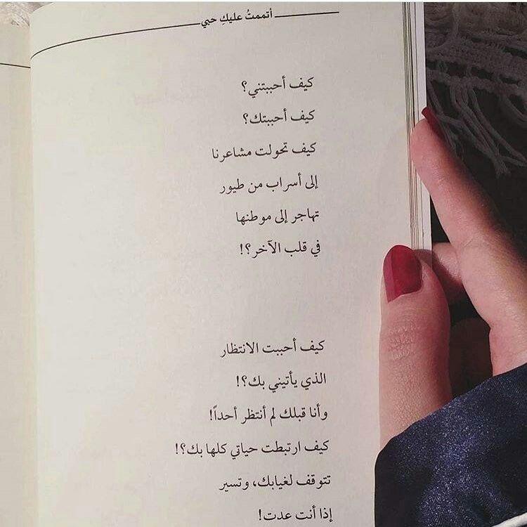 أتممت عليك حبي Dilan Quotes Love Words Arabic Quotes