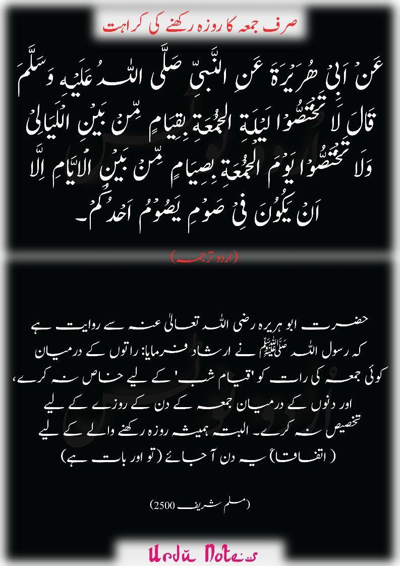 Hadith About Ramadan Mubarak in 2020 | Ramadan, Hadith, Urdu