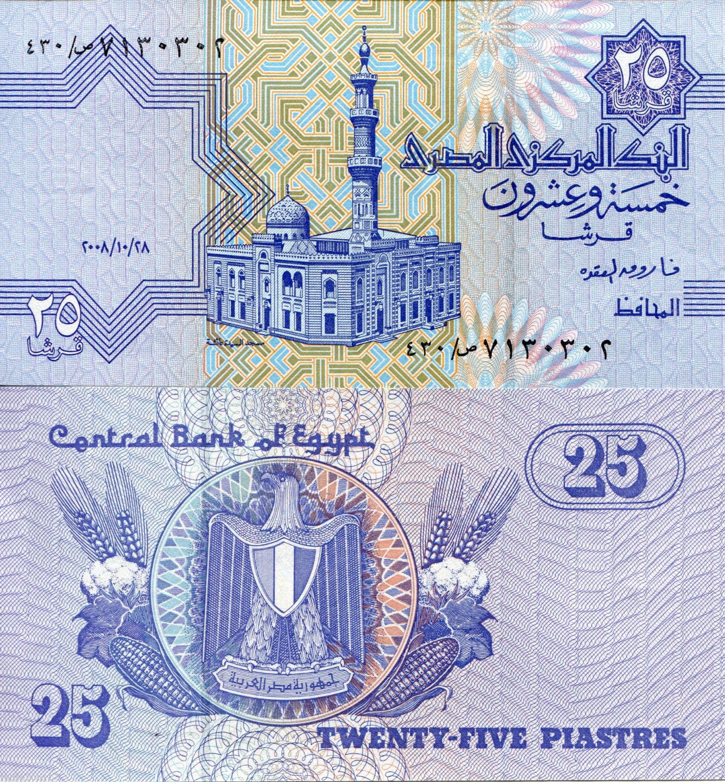 EGYPT 25 Piastres P57 UNCIRCULATED
