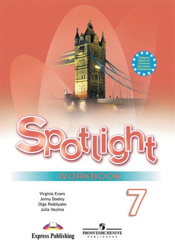 8 класс английский spotlight workbook гдз