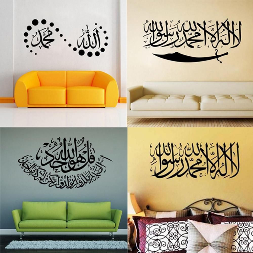 wall stickers home decor living room quotes Islamic Muslim stickers ...