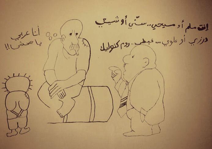 """ORIENTE: JARDINES, ESPEJOS Y MISTERIOS """"-¿Usted es musulmán o cristiano? ¿Sunni o shií? ¿Druzo o alawita?… ¿Copto?… ¿Católico romano? -Soy árabe, estúpido."""" Mural hecho por estudiantes palestinos en Sharjah, Emiratos Árabes Unidos. Foto: @Lucas_Ferrario  http://www.geic.com.ar/2010/2014/05/23/oriente-jardines-espejos-y-misterios/"""