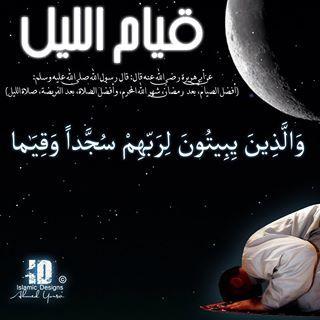 حساب ديني قيام الليل Islamic Design Tahajjud Prayer Good Prayers