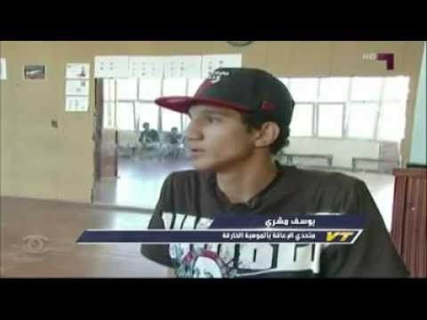 بوسف - شاب جزائري يتحدى المستحيل