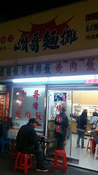 城隍廟口讚哥麵攤 - Magong Taiwan | Penghu islands, Cruise port, Cruise