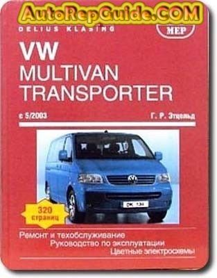 download free volkswagen t5 multivan transporter caravelle rh pinterest com VW Caravelle Internal Used VW Caravelle