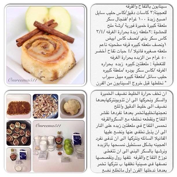 سينابون بالتفاح والقرفة Arabic Food Recipes Food And Drink