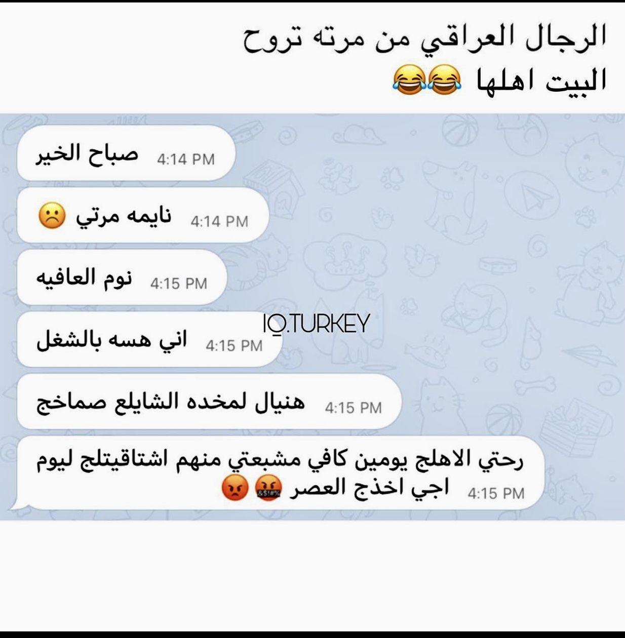 Pin By Abrar On ل م ن Ios Messenger