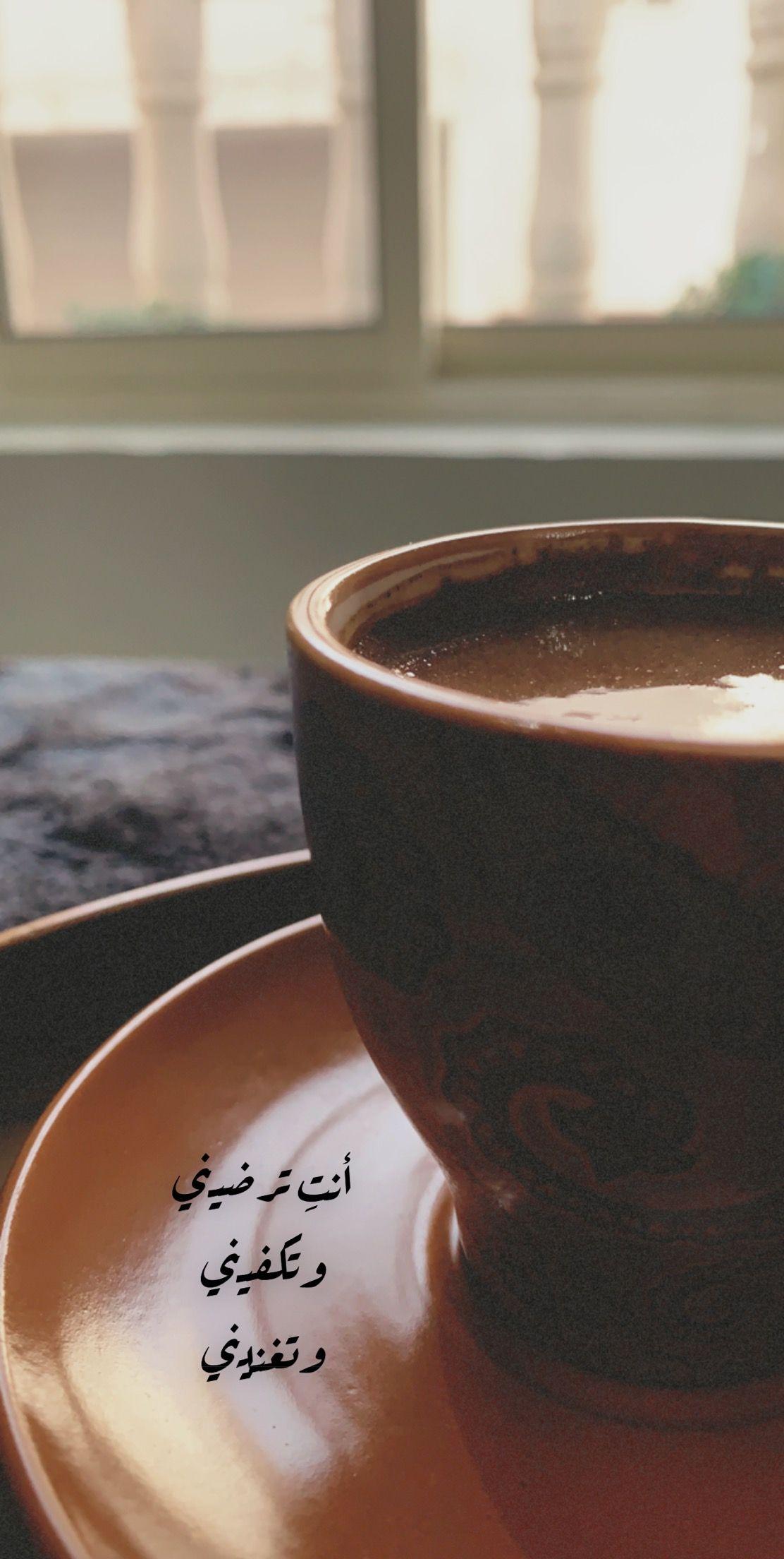 قهوه سنابات سنابات قهوه هدوء راحة مساء الخير منشن Relaxing Glassware Tableware