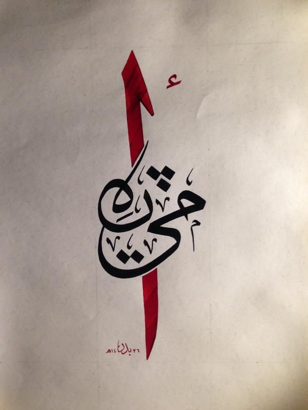 Bader Aljafen Bjafen تويتر Islam Hat Sanati Arapca Kaligrafi Islami Sanat