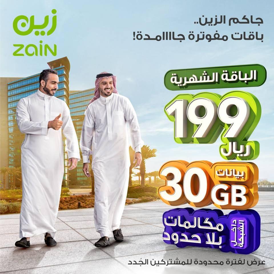 الان باقات مفوترة جامدة مع بيانات اكثر في زين السعودية أقوى العروض Zain عروض اليوم Coat Lab Coat