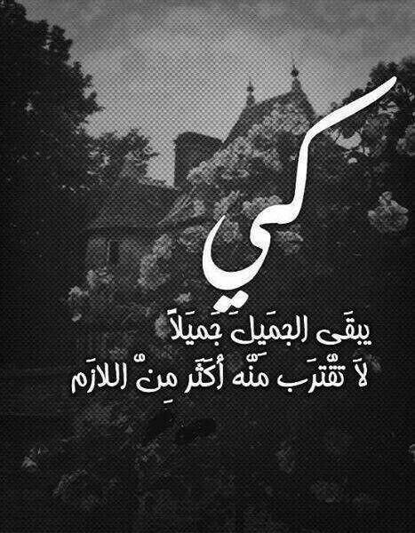 أدب أقـــتباســـات خــــواطــر اق صور مكتوب عليها 2020 اجمل الصور والعبارات للفيس بوك Words Quotes Funny Arabic Quotes Cool Words