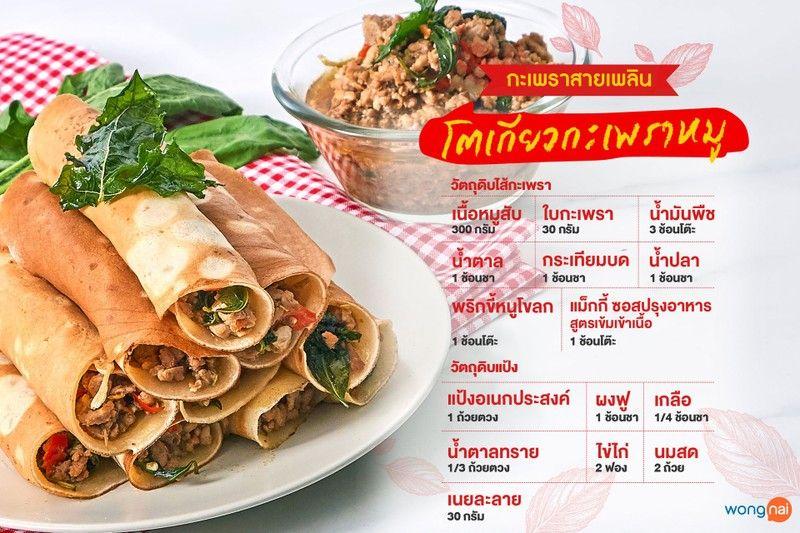 สายไหนก ฟ น 7 ส ตรเมน กะเพราไอเด ยล ำ ทำง าย ไม จำเจ ภาค 2 Wongnai อาหาร เมน เน อหม การทำอาหาร