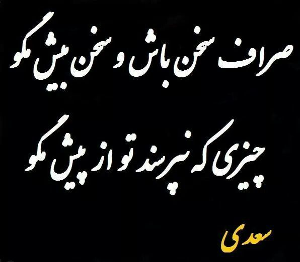 Pin By Sharareharki On تبار انسان Rumi Love Quotes Persian Quotes Persian Poetry