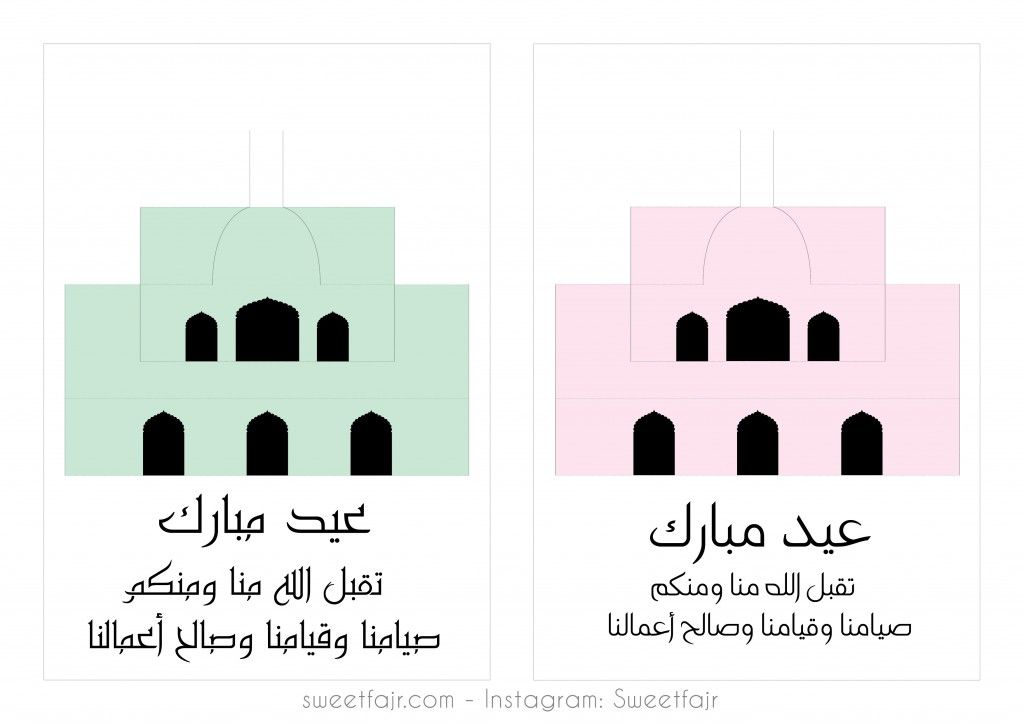Free Printable Pop Up Mosque Cards With Different Languages Eid Card Template Eid Cards Card Templates Free