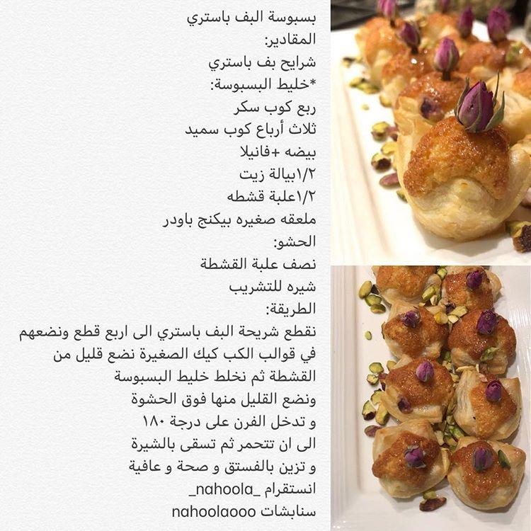 بسبوسة البف باستري Food Recipes Breakfast