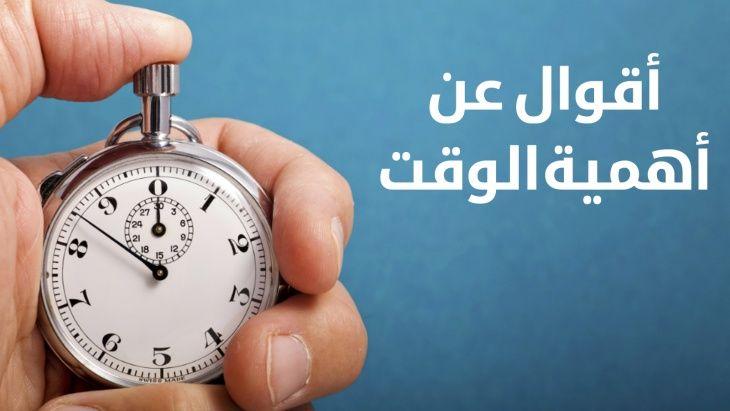 أقوال عن اهمية الوقت Accessories Pocket Watch Watches