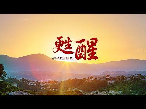 【福音影视】微电影《苏醒》     追逐晨星