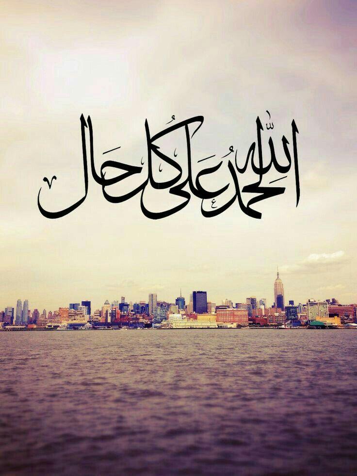 الحمدلله على كل حال Islam Facts Somali Quotes Allah Calligraphy