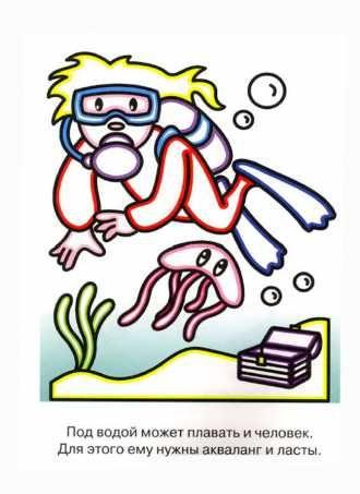 раскраска аквалангист для малышей распечатать (с ...