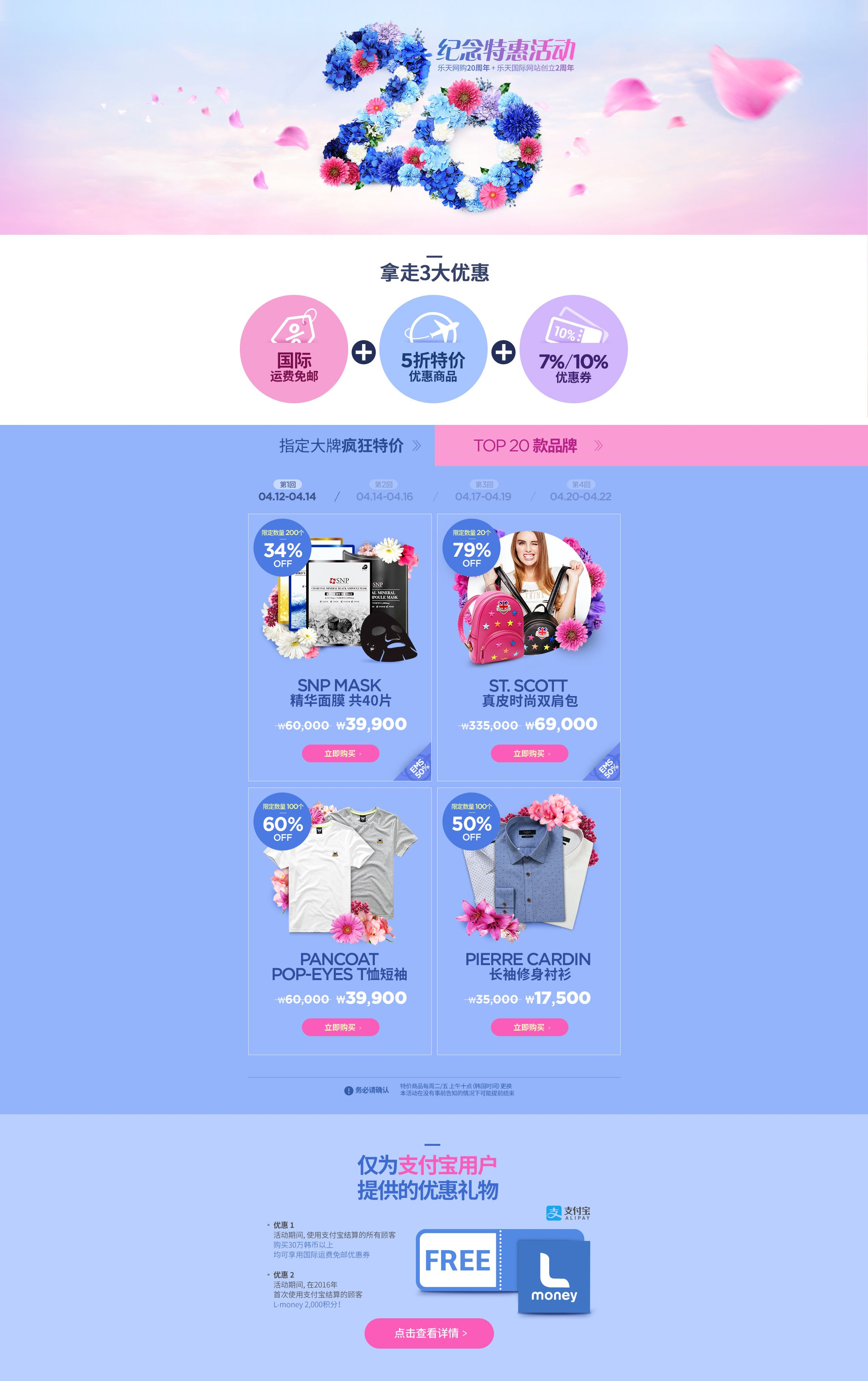 Global.Lotte.com  20th Anniversary  Designed by 이아람