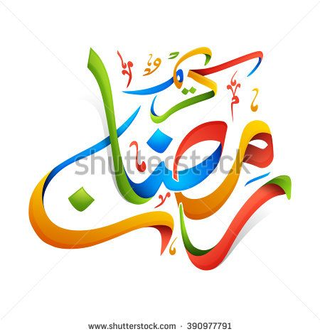 Creative Colourful Arabic Islamic Calligraphy Of Text Ramadan Kareem On White Background For Holy Month Of Muslim Co Ramadan Ramadan Kareem Islamic Calligraphy