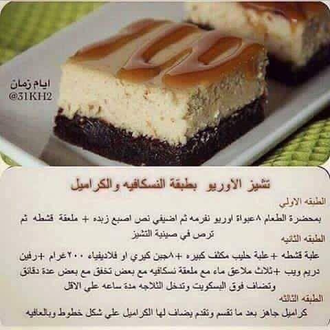 تشيز الاوريو بطبقة النسكافيه والكراميل Cooking Recipes Desserts Dessert Ingredients Arabic Sweets Recipes