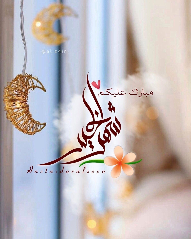 شهر رمضان مبارك عليكم دخول هذا الشهر الكريم جعلكم الله من صوامه وقوامه تقبل الله منا ومنكم صالح الاعمال Ramadan Kareem Ramadan Ramadhan