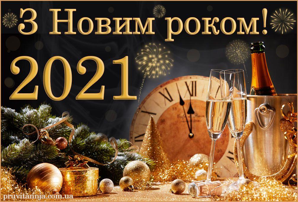 Новорічна листівка українською 2021 - Листівки з Новим роком 2021 - Листівки - Каталог привіта… in 2020 | Merry christmas and happy new year, Mary christmas, Happy new year